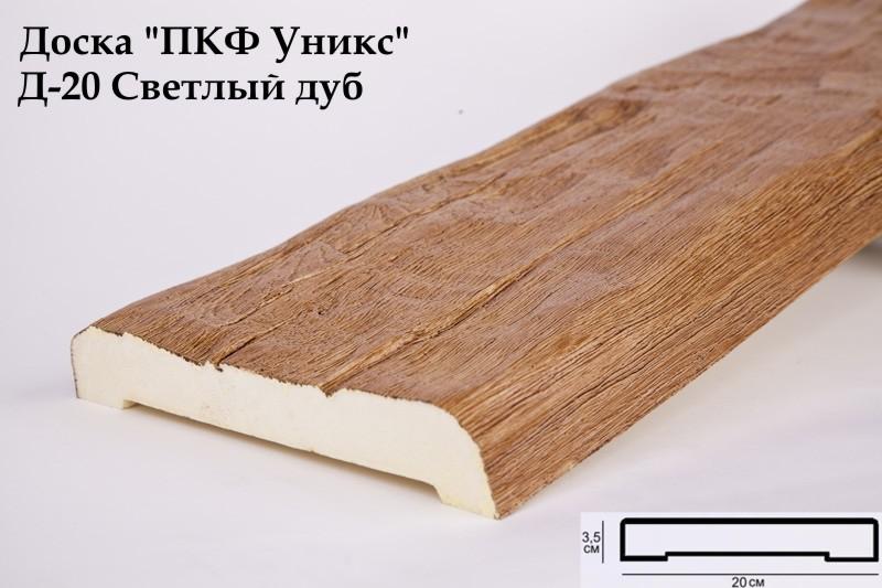 Купить Д20 Доска декоративная светлый дуб 35х200х2000 мм