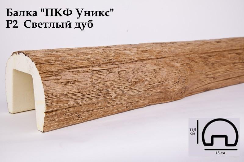 Купить Р2 Балка светлый дуб 115х150х3000 мм