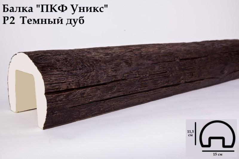 Купить Р2 Балка тёмный дуб 115х150х3000 мм